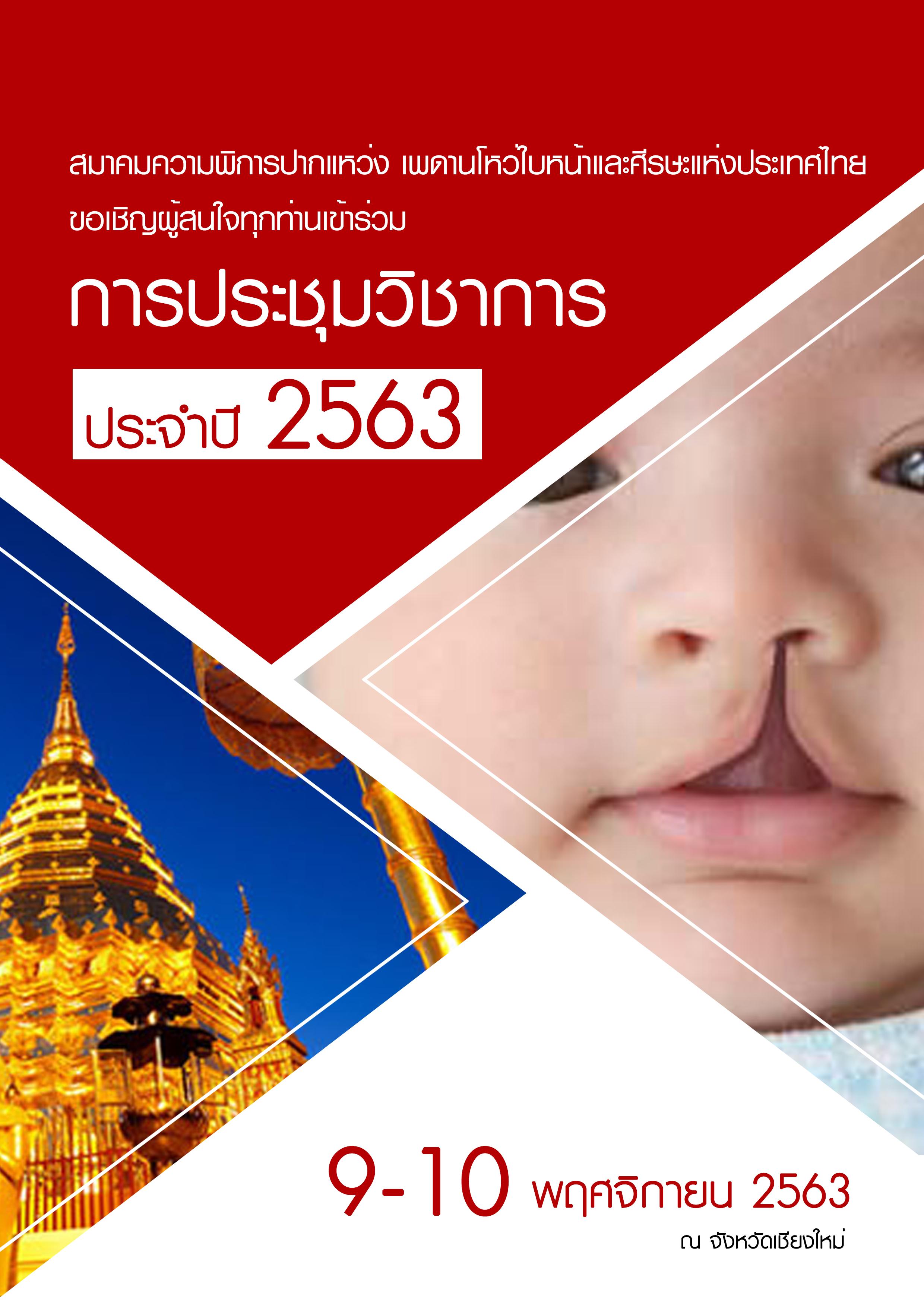 การประชุมประจำปี 2563 ของสมาคมความพิการปากแหว่งเพดานโหว่ฯ